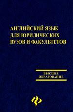 Английский язык для юридических ВУЗов и факультетов