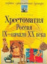 Хрестоматия. Россия IX - начало XX века