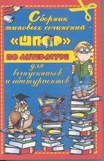 Сборник типовых сочинений - шпор по литературе для выпускников и абитуриентов
