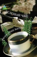 Зеленый чай. Философия жизни