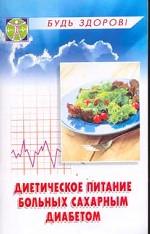 Диетическое питание больных сахорным диабетом