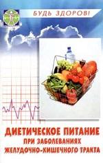 Диетическое питание при заболеваниях желудочно-кишечного тракта. Советы диетолога
