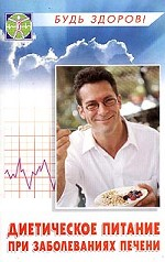 Диетическое питание при заболеваниях печени (гепатит) и желчного пузыря (холецистит). 3-е издание