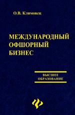 Международный офшорный бизнес: учебное пособие