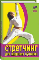 Стретчинг для здоровья суставов