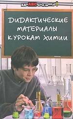 Дидактические материалы к урокам химии
