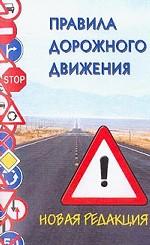 Правила дорожного движения (по состоянию на 01.01.05)