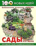 Сады ХХI века