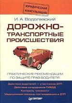 Дорожно-транспортные происшествия. Практические рекомендации по защите прав водителя