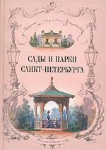 Сады и парки Санкт Петербурга
