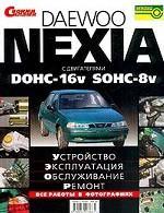 Daewoo Nexia с двигателями DOHC-16V/ SOHC-8V. Устройство. Эксплуатация. Обслуживание. Ремонт: Иллюстрированное руководство в фотографиях