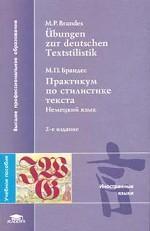Ubungen zur deutschen Textstilistik. Практикум по стилистике текста. Немецкий язык