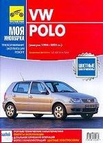 Volkswagen Polo III. Выпуск 1994-2001гг. Руководство по эксплуатации, техническому обслуживанию и ремонту