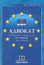 Адвокат в Европейском Суде по правам человека. Информационно-методические материалы и комментарии