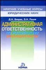 Административная ответственность по российскому законодательству Краткий учебный курс