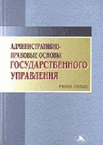 Административно-правовые основы государственного управления: Учебное пособие