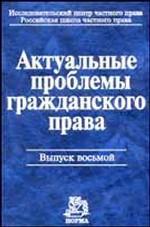 Актуальные проблемы гражданского права. Сборник статей. Выпуск 8