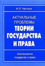 Актуальные проблемы теории государства и права. Эпистемология государства и права