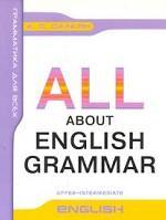 English Upper-Intermediate. All About English Grammar. Английская грамматика для всех. Теоретический курс: учебное пособие по английскому языку