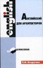Английский для архитекторов. 2-е издание