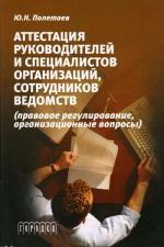 Аттестация руководителей и специалистов организаций, сотрудников ведомств