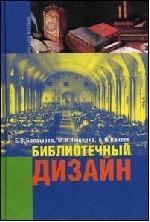 Библиотечный дизайн: учебное пособие