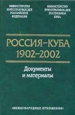 Россия - Куба. 1902-2002. Документы и материалы