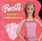 Сумка с Сюрпризами. Барби-вырубка