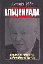 Ельциниада. Первое десятилетие постсоветской России