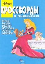 Принцессы Диснея №11/03