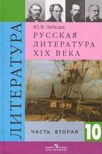 Русская литература XIX в. Часть 2