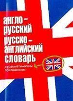 Англо-русский и русско-английский словарь с грамматическим приложением