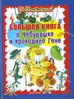 Большая книга о Чебурашке и крокодиле Гене