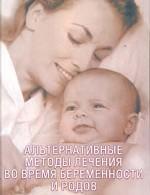 Альтернативные методы лечения во время беременности и родов