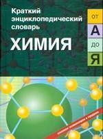 Химия от А до Я