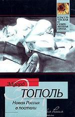 Новая Россия в постели, на панели и в любви, или Секс при переходе от коммунизма к капитализму