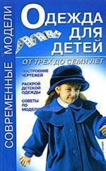 Одежда для детей от трех до семи лет