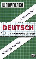 Немецкий язык. 90 разговорных тем