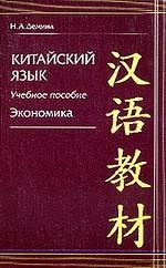 Китайский язык: Экономика: учебное пособие для вузов