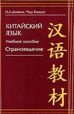 Китайский язык: Страноведение: учебное пособие