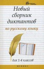 Новый сборник диктантов по русскому языку для 1-4 кл