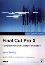 Final Cut Pro X Профессиональный монтаж видео +DVD