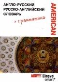 Англо-русский/русско-английский словарь и грамматический справочник ABBYY Lingvo Smart+