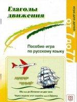 Глаголы движения. Пособие-игра по русскому языку