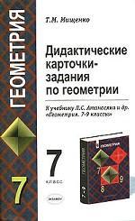 Дидактические карточки-задания по геометрии. 7 класс