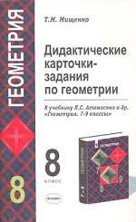 Дидактические карточки-задания по геометрии для 8 класса к учебнику Атанасяна Л. С. : учебное пособие