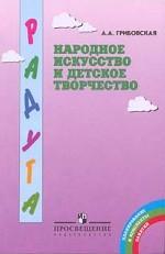 Народное искусство и детское творчество: Методическое пособие для воспитателей
