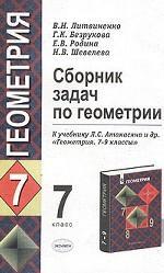 Сборник задач по геометрии. К учебнику Л.С. Атанасяна, 7 класс