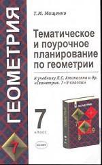 Тематическое и поурочное планирование по геометрии, 7 класс: учебное пособие
