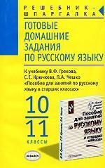 Готовые домашние задания по русскому языку, 10-11 класс